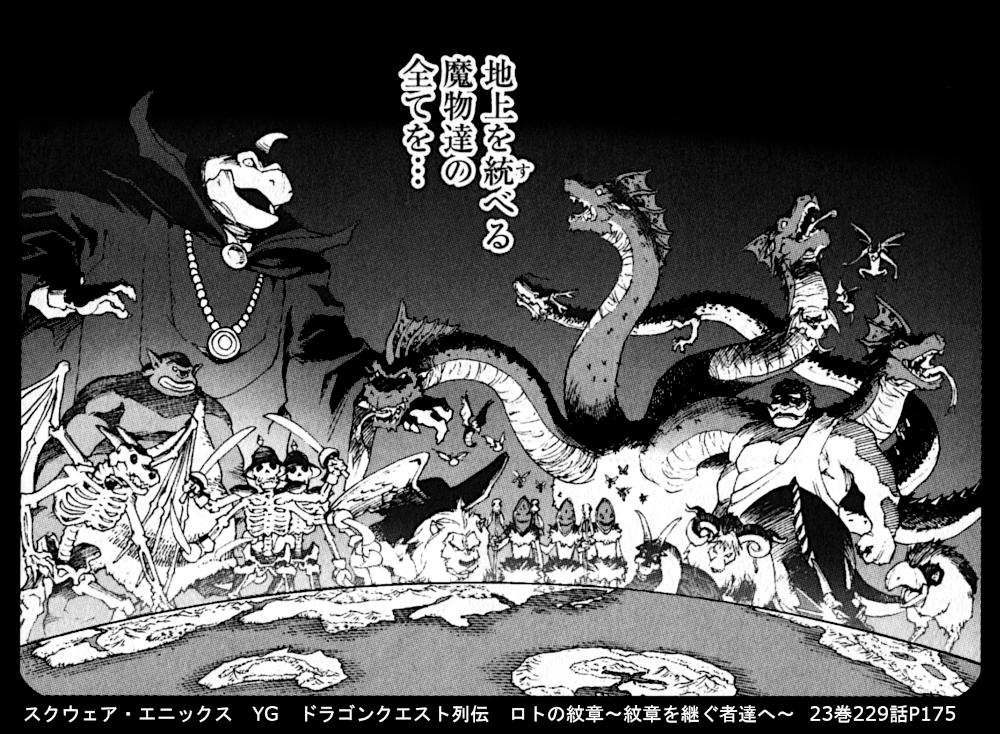 スクウェア・エニックス YG ドラゴンクエスト列伝 ロトの紋章~紋章を継ぐ者達へ~  23巻229話P175