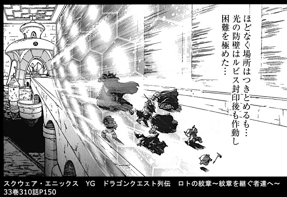 スクウェア・エニックス YG ドラゴンクエスト列伝 ロトの紋章~紋章を継ぐ者達へ~  33巻310話P150