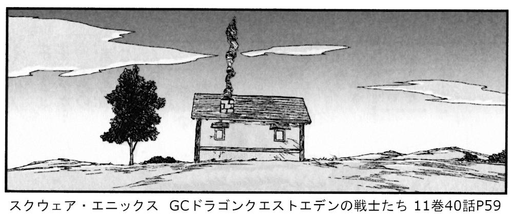 スクウェア・エニックス  GCドラゴンクエストエデンの戦士たち 11巻40話P59