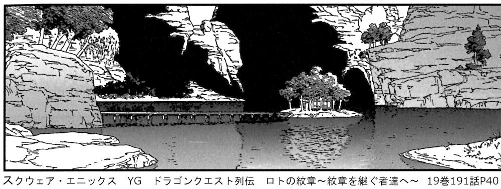 スクウェア・エニックス YG ドラゴンクエスト列伝 ロトの紋章~紋章を継ぐ者達へ~  19巻191話P40