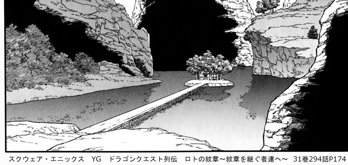 スクウェア・エニックス YG ドラゴンクエスト列伝 ロトの紋章~紋章を継ぐ者達へ~  31巻294話P174