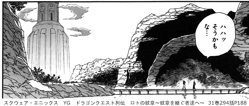 スクウェア・エニックス YG ドラゴンクエスト列伝 ロトの紋章~紋章を継ぐ者達へ~  31巻294話P188
