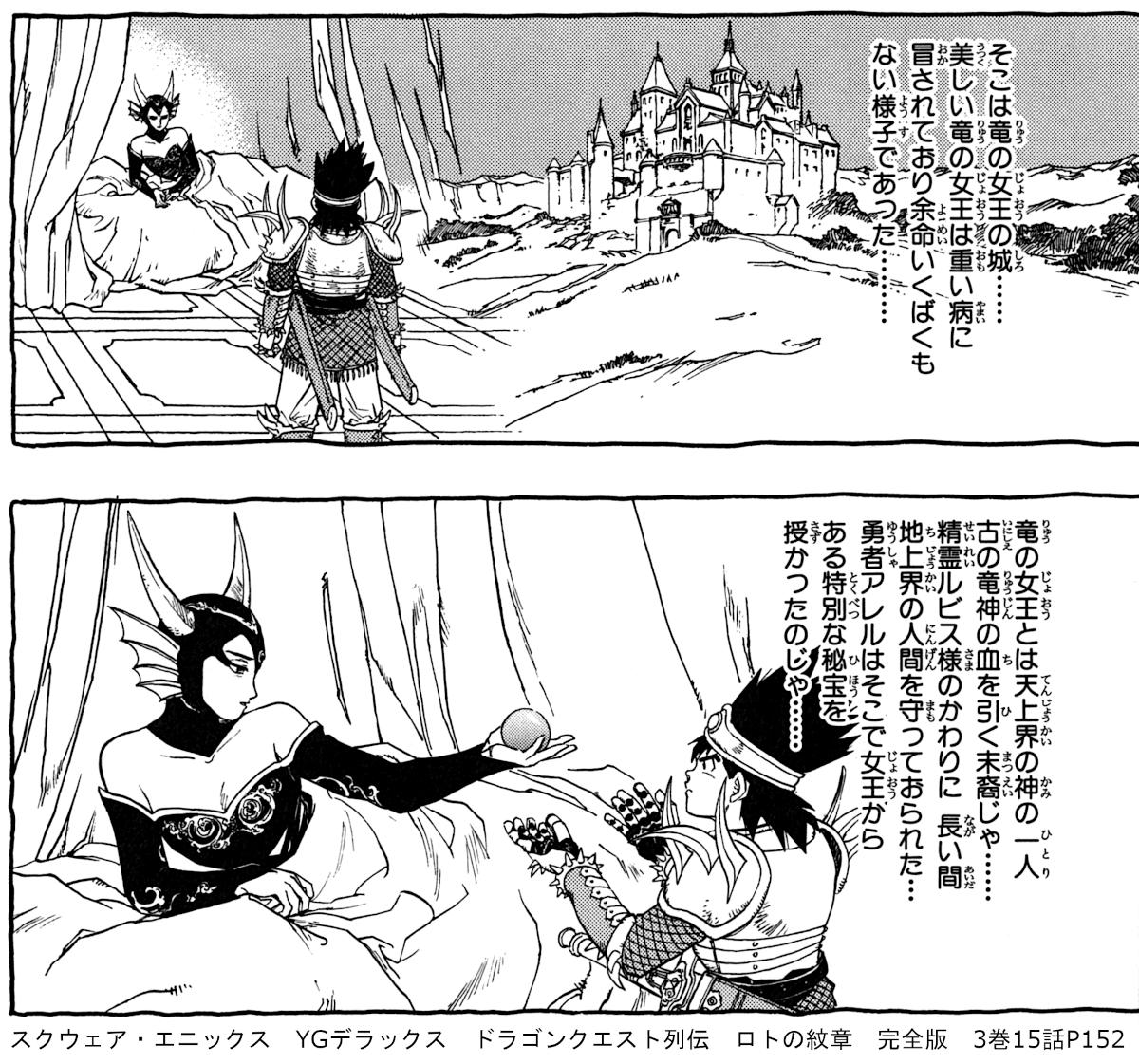 スクウェア・エニックス YGデラックス ドラゴンクエスト列伝 ロトの紋章 完全版 3巻15話P152