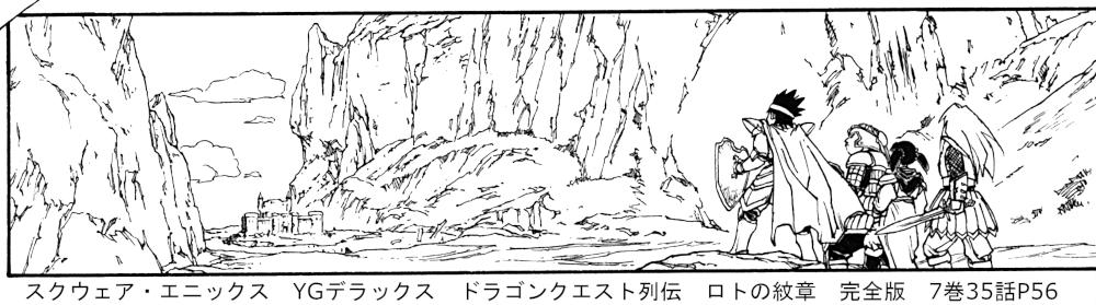 スクウェア・エニックス YGデラックス ドラゴンクエスト列伝 ロトの紋章 完全版 7巻35話P56