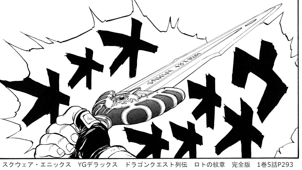スクウェア・エニックス YGデラックス ドラゴンクエスト列伝 ロトの紋章 完全版 1巻5話P293