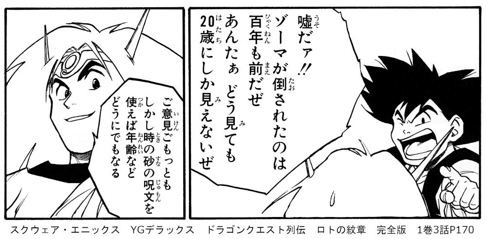 スクウェア・エニックス YGデラックス ドラゴンクエスト列伝 ロトの紋章 完全版 1巻3話P170