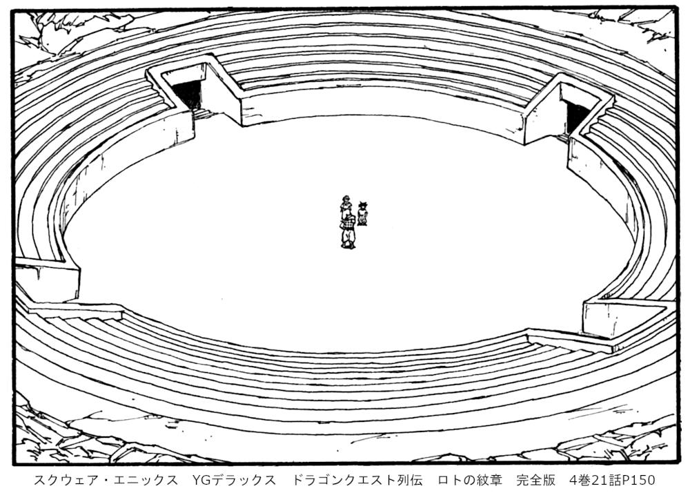 スクウェア・エニックス YGデラックス ドラゴンクエスト列伝 ロトの紋章 完全版 4巻21話P150