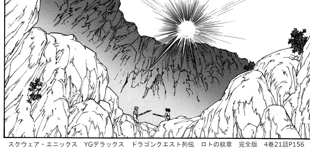 スクウェア・エニックス YGデラックス ドラゴンクエスト列伝 ロトの紋章 完全版 4巻21話P156