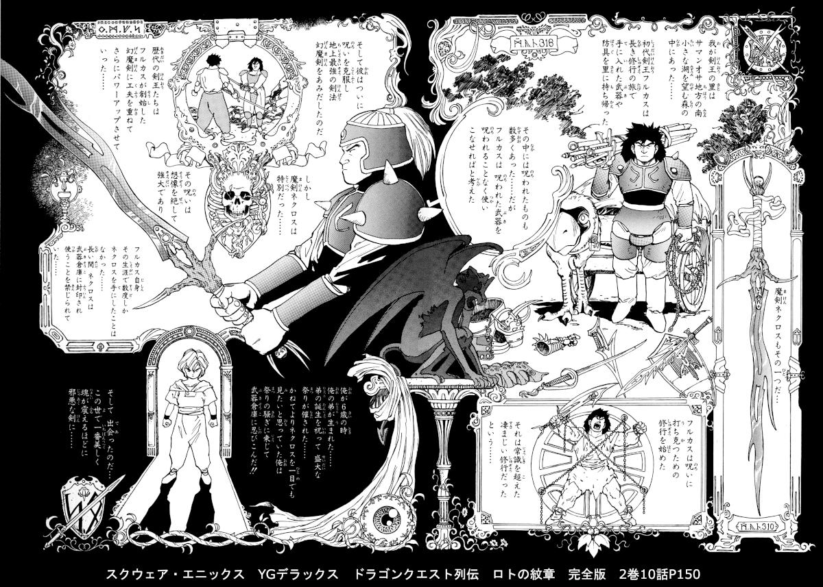 スクウェア・エニックス YGデラックス ドラゴンクエスト列伝 ロトの紋章 完全版 2巻10話P150