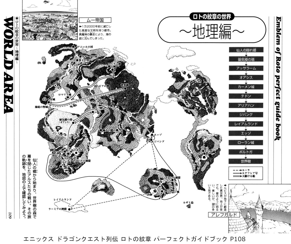 エニックス ドラゴンクエスト列伝 ロトの紋章 パーフェクトガイドブック P108