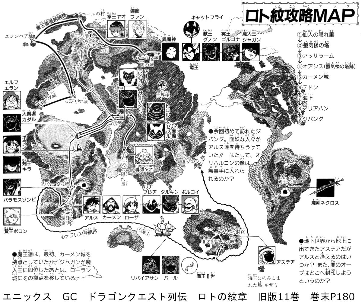 エニックス GC ドラゴンクエスト列伝 ロトの紋章 旧版 11巻 巻末P180