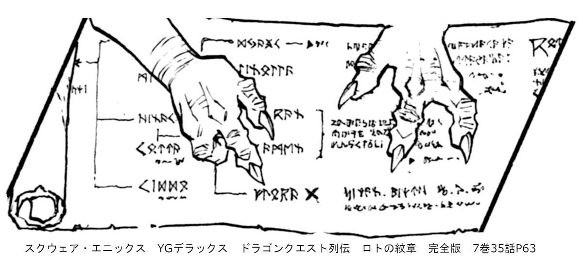 スクウェア・エニックス YGデラックス ドラゴンクエスト列伝 ロトの紋章 完全版 7巻35話P63