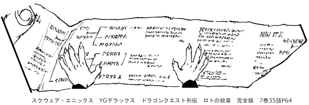 スクウェア・エニックス YGデラックス ドラゴンクエスト列伝 ロトの紋章 完全版 7巻35話P64