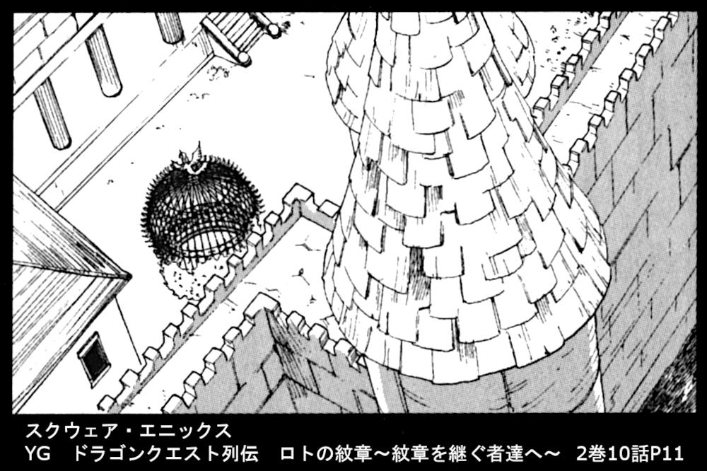 スクウェア・エニックス YG ドラゴンクエスト列伝 ロトの紋章~紋章を継ぐ者達へ~  2巻10話P11