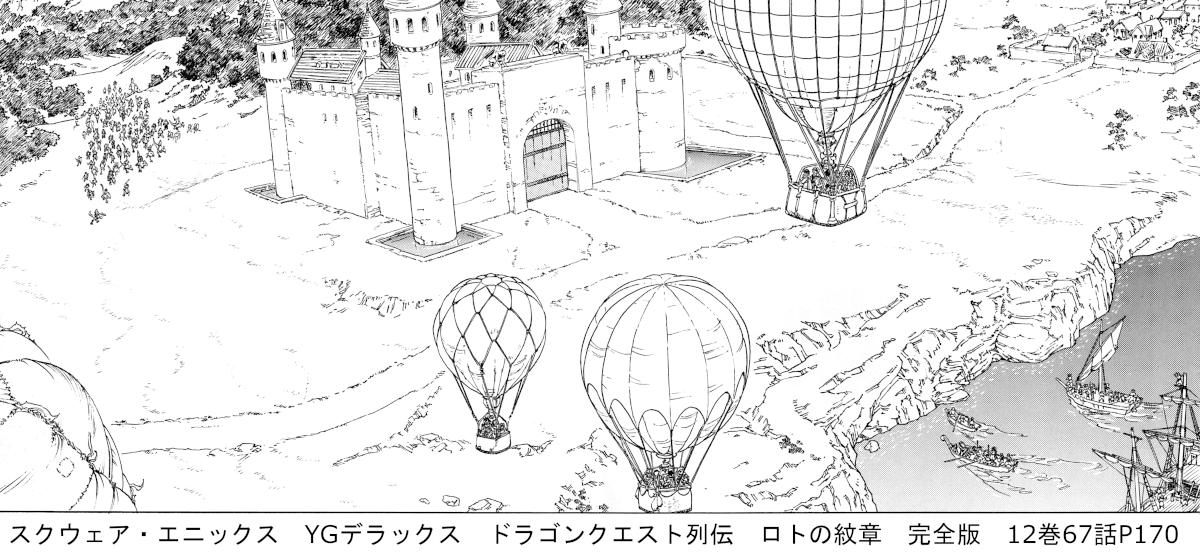 スクウェア・エニックス YGデラックス ドラゴンクエスト列伝 ロトの紋章 完全版 12巻67話P170