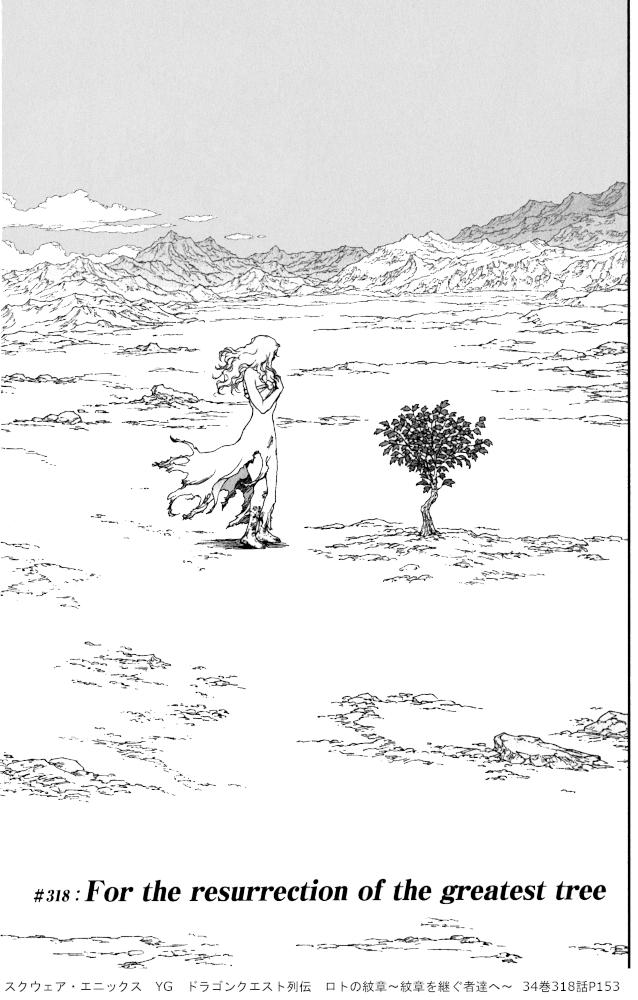 スクウェア・エニックス YG ドラゴンクエスト列伝 ロトの紋章~紋章を継ぐ者達へ~  34巻318話P153