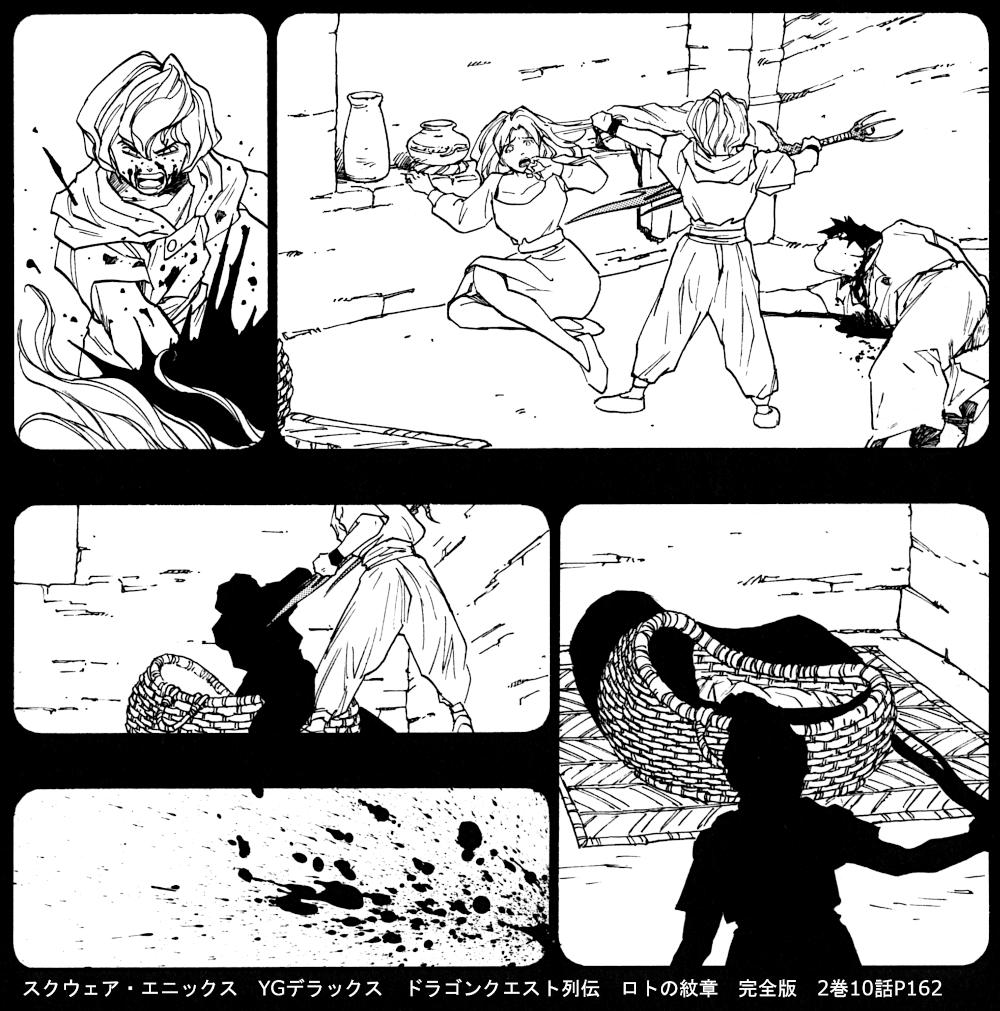 スクウェア・エニックス YGデラックス ドラゴンクエスト列伝 ロトの紋章 完全版 2巻10話P162