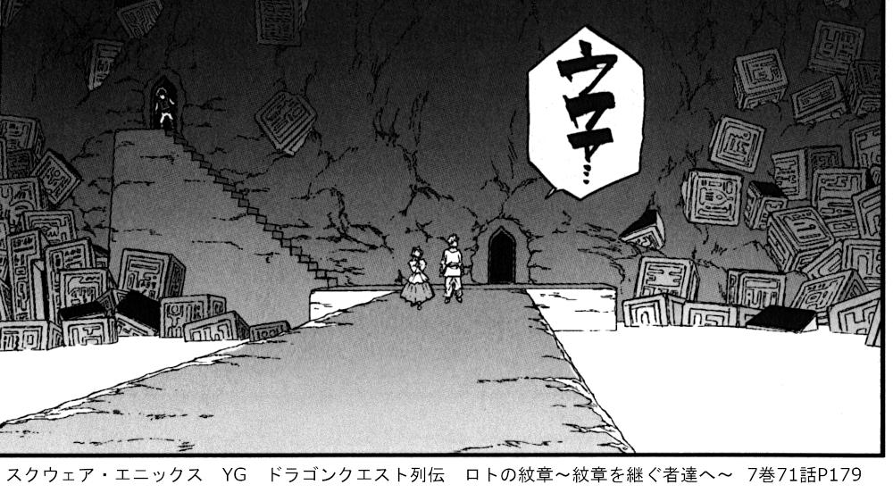 スクウェア・エニックス YG ドラゴンクエスト列伝 ロトの紋章~紋章を継ぐ者達へ~  7巻71話P179