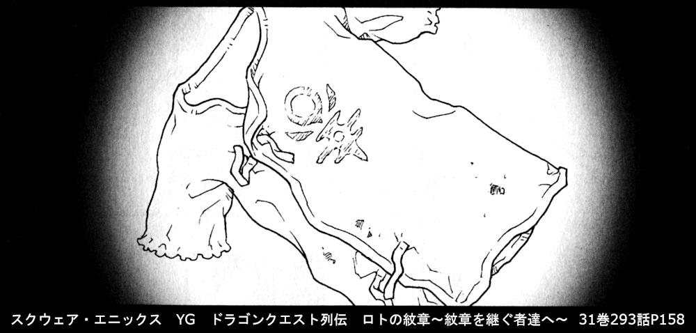スクウェア・エニックス YG ドラゴンクエスト列伝 ロトの紋章~紋章を継ぐ者達へ~  31巻293話P158