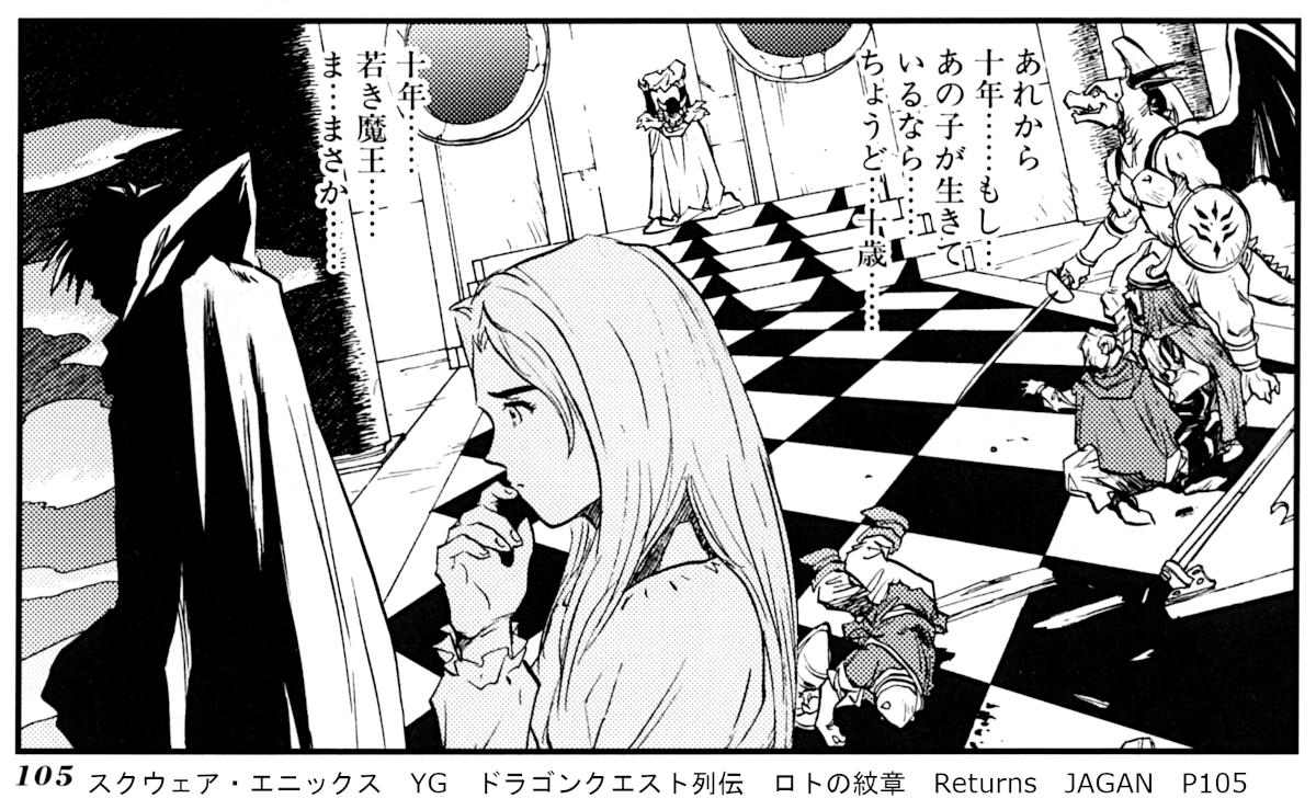 スクウェア・エニックス YG ドラゴンクエスト列伝 ロトの紋章 Returns JAGAN P105