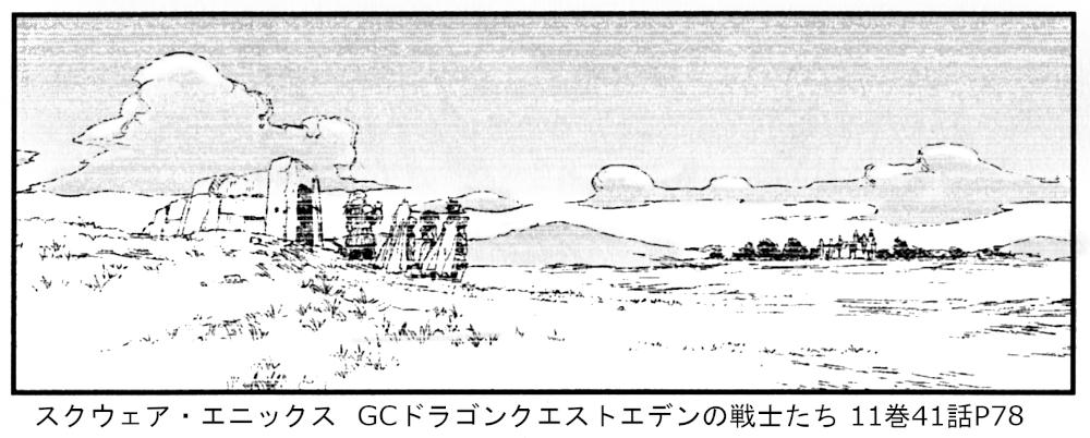 スクウェア・エニックス  GCドラゴンクエストエデンの戦士たち 11巻41話P78