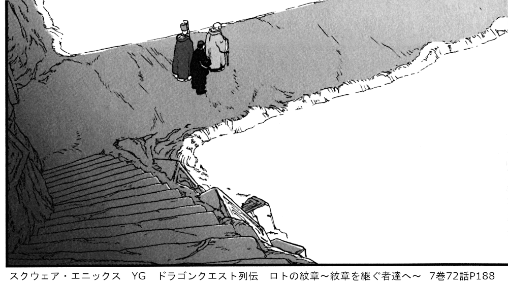 スクウェア・エニックス YG ドラゴンクエスト列伝 ロトの紋章~紋章を継ぐ者達へ~  7巻72話P188