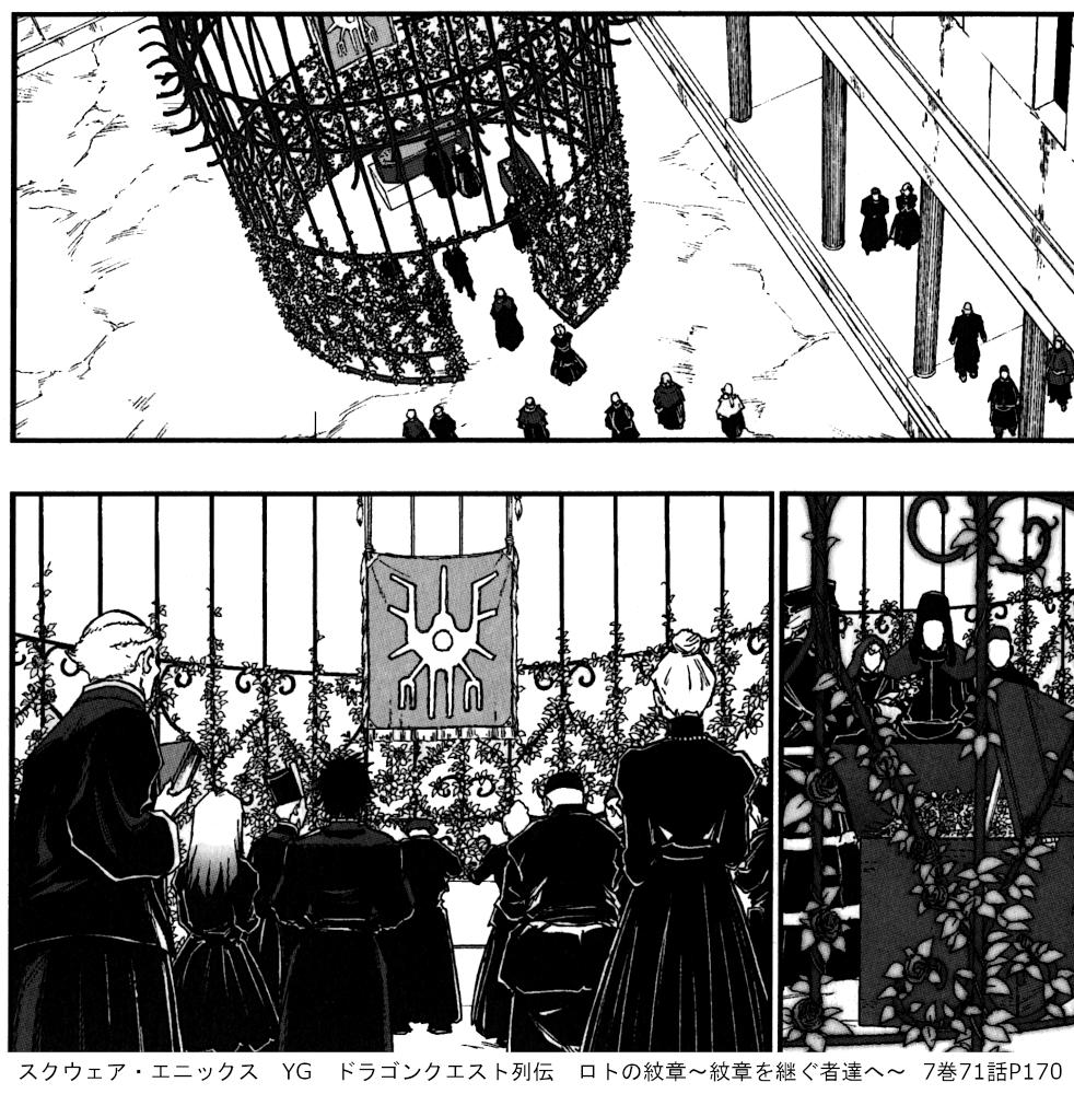 スクウェア・エニックス YG ドラゴンクエスト列伝 ロトの紋章~紋章を継ぐ者達へ~  7巻71話P170
