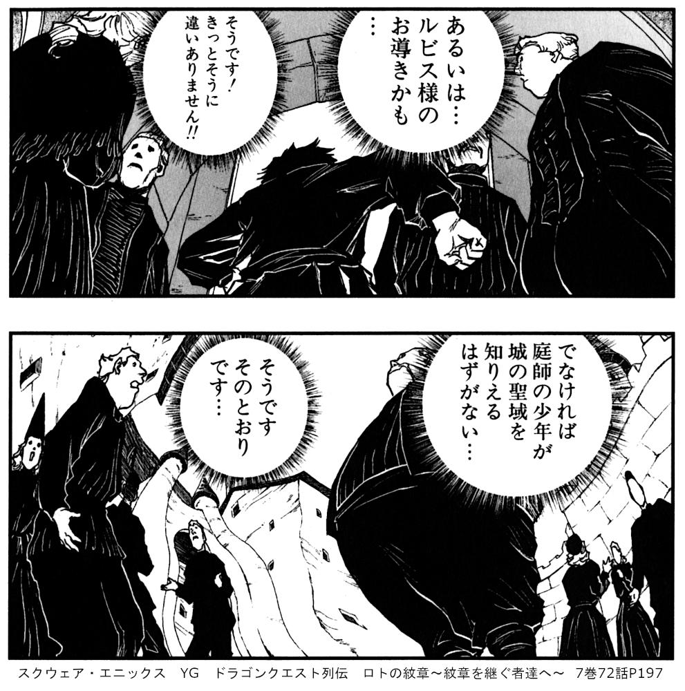 スクウェア・エニックス YG ドラゴンクエスト列伝 ロトの紋章~紋章を継ぐ者達へ~  7巻72話P197