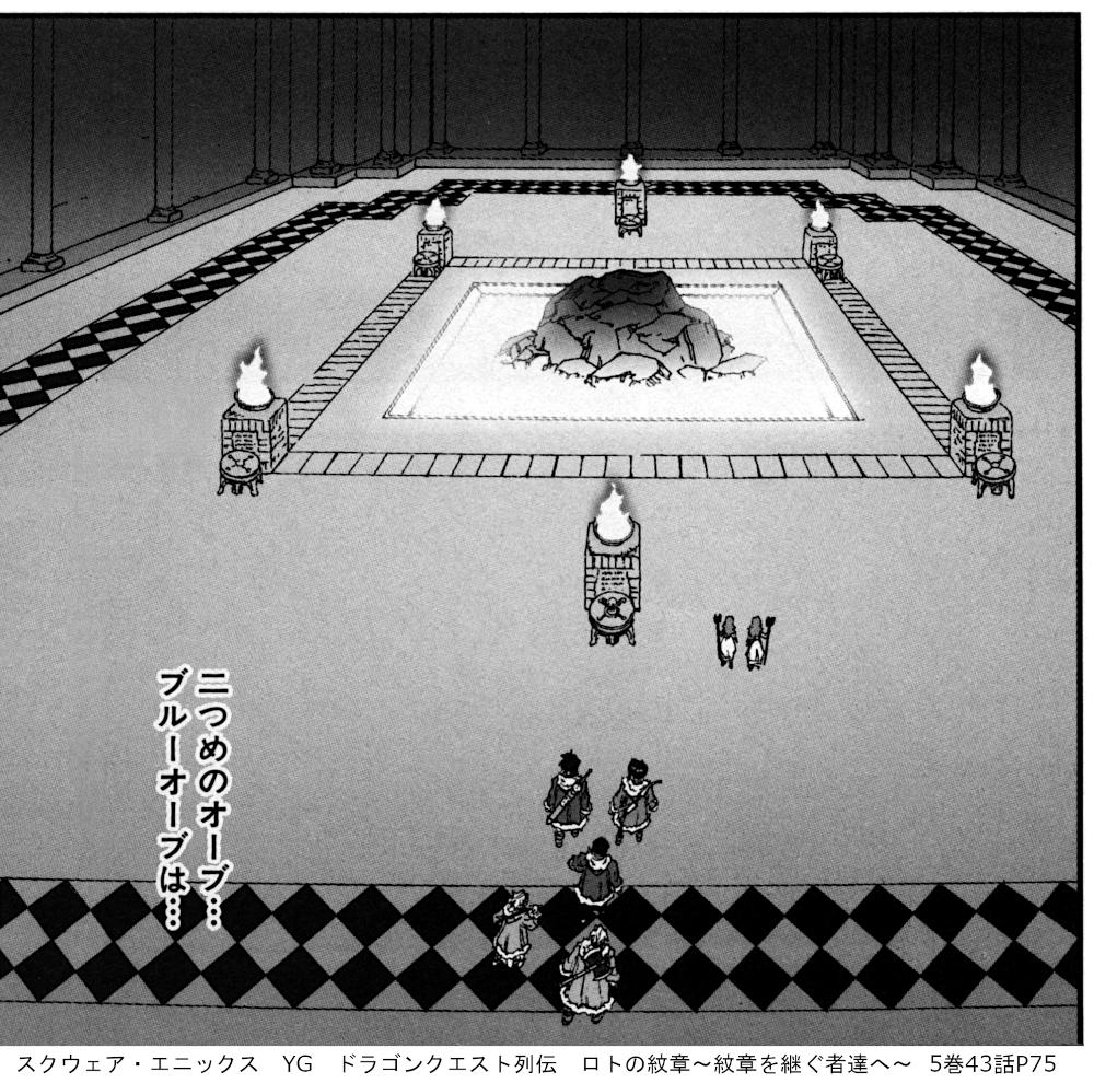 スクウェア・エニックス YG ドラゴンクエスト列伝 ロトの紋章~紋章を継ぐ者達へ~  5巻43話P75