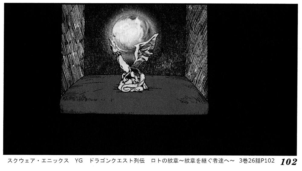 スクウェア・エニックス YG ドラゴンクエスト列伝 ロトの紋章~紋章を継ぐ者達へ~  3巻26話P102
