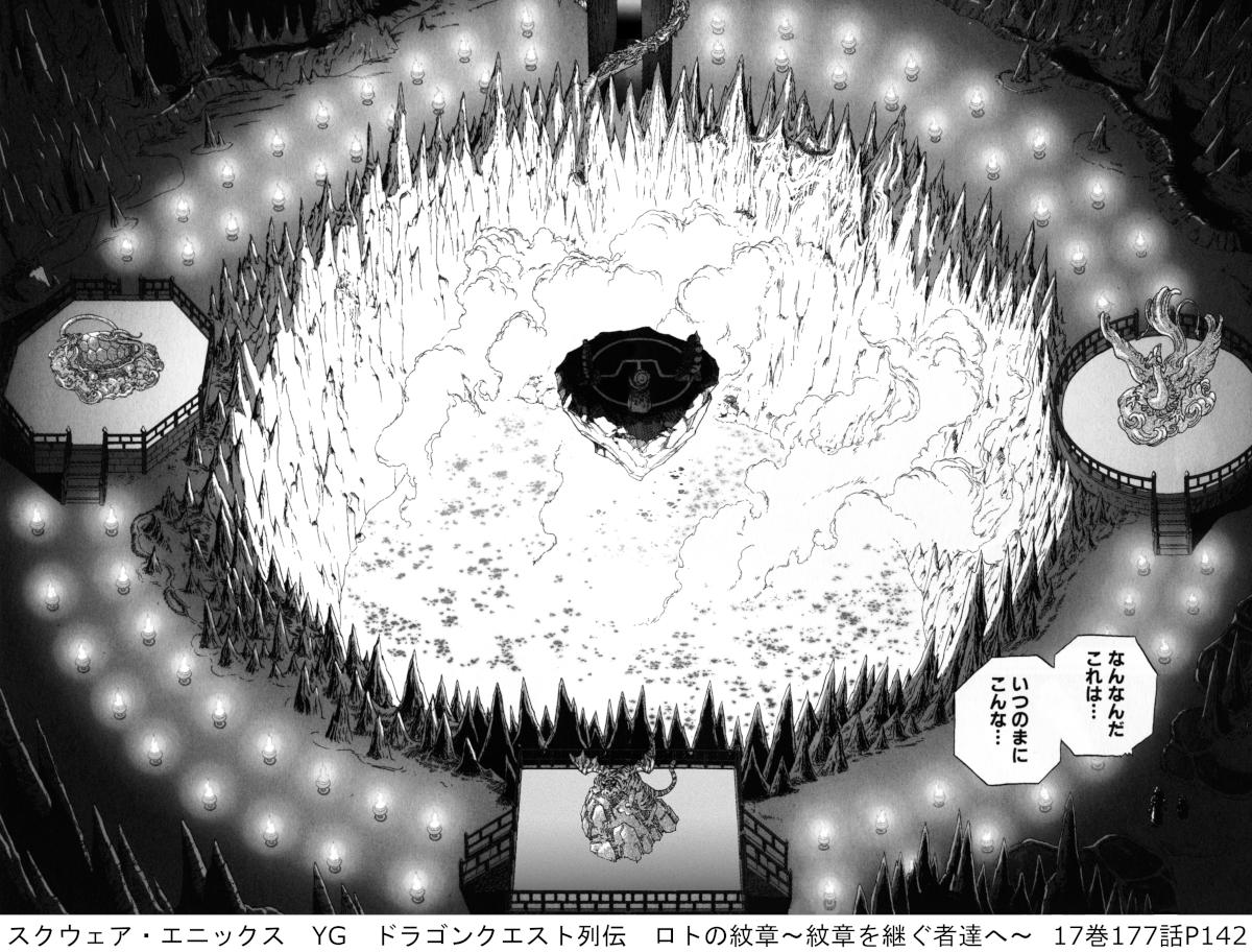 スクウェア・エニックス YG ドラゴンクエスト列伝 ロトの紋章~紋章を継ぐ者達へ~  17巻177話P142