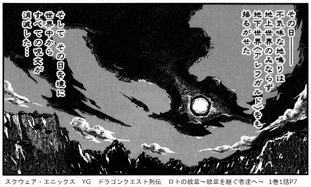 スクウェア・エニックス YG ドラゴンクエスト列伝 ロトの紋章~紋章を継ぐ者達へ~  1巻1話P7