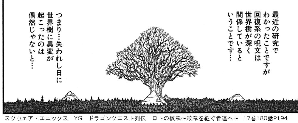 スクウェア・エニックス YG ドラゴンクエスト列伝 ロトの紋章~紋章を継ぐ者達へ~  17巻180話P194