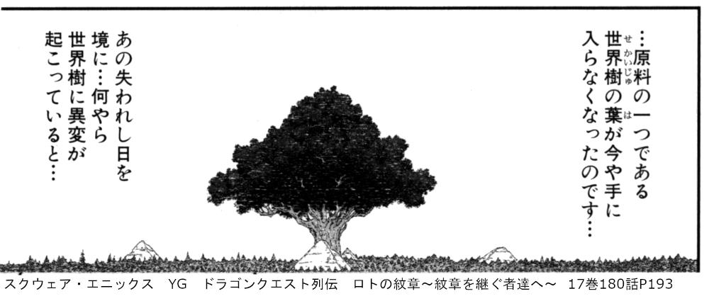 スクウェア・エニックス YG ドラゴンクエスト列伝 ロトの紋章~紋章を継ぐ者達へ~  17巻180話P193