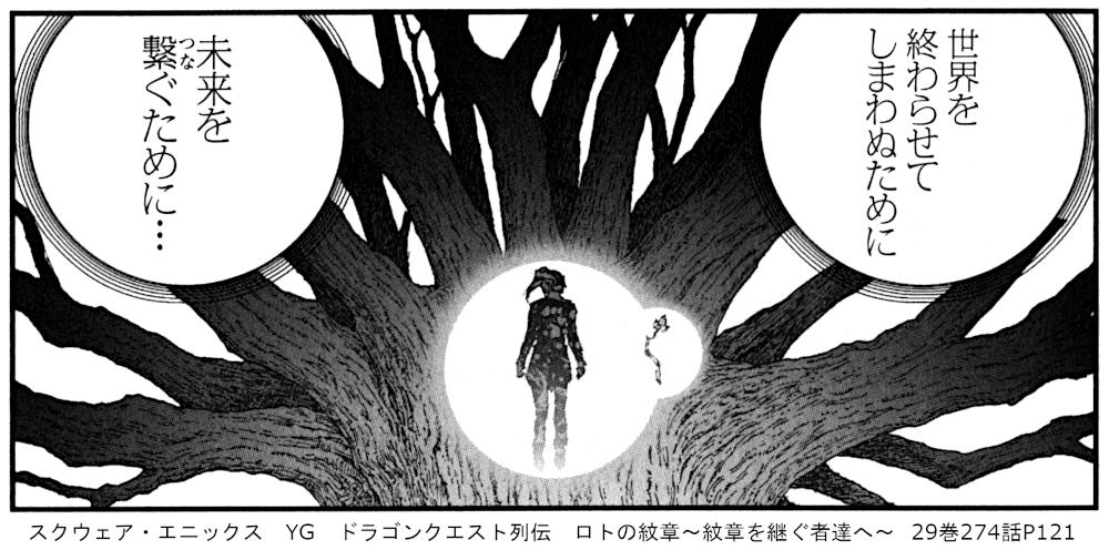 スクウェア・エニックス YG ドラゴンクエスト列伝 ロトの紋章~紋章を継ぐ者達へ~  29巻274話P121
