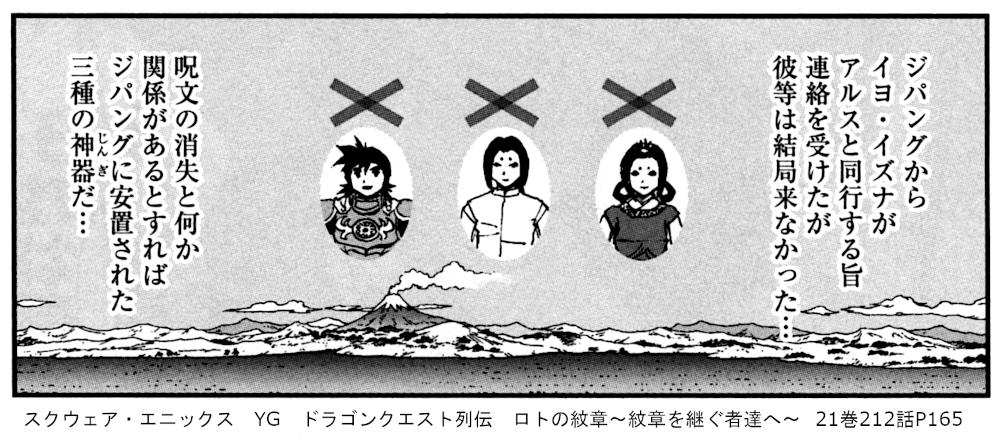 スクウェア・エニックス YG ドラゴンクエスト列伝 ロトの紋章~紋章を継ぐ者達へ~  21巻212話P165