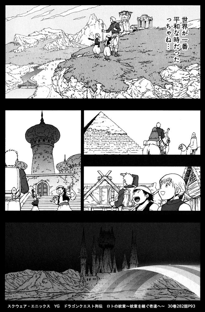 スクウェア・エニックス YG ドラゴンクエスト列伝 ロトの紋章~紋章を継ぐ者達へ~  30巻282話P93
