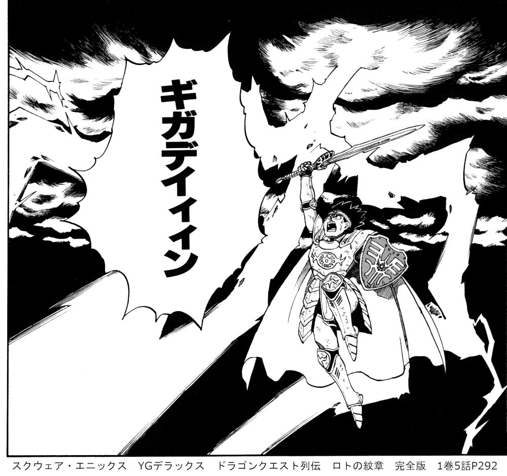 スクウェア・エニックス YGデラックス ドラゴンクエスト列伝 ロトの紋章 完全版 1巻5話P292