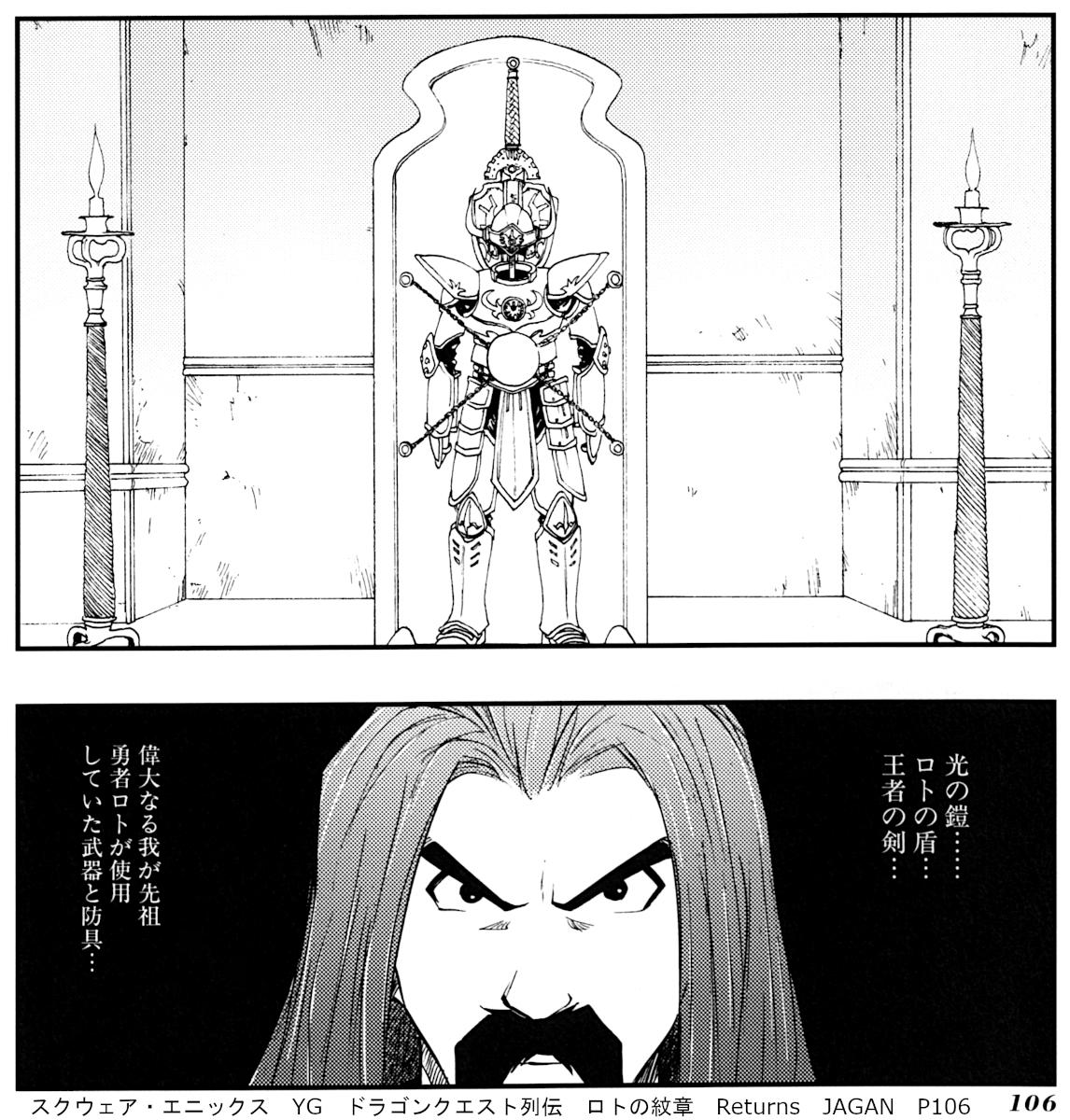 スクウェア・エニックス YG ドラゴンクエスト列伝 ロトの紋章 Returns JAGAN P106