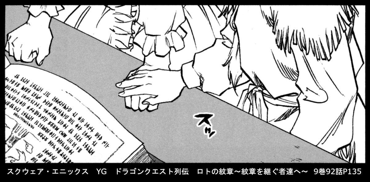 スクウェア・エニックス YG ドラゴンクエスト列伝 ロトの紋章~紋章を継ぐ者達へ~  9巻92話P135