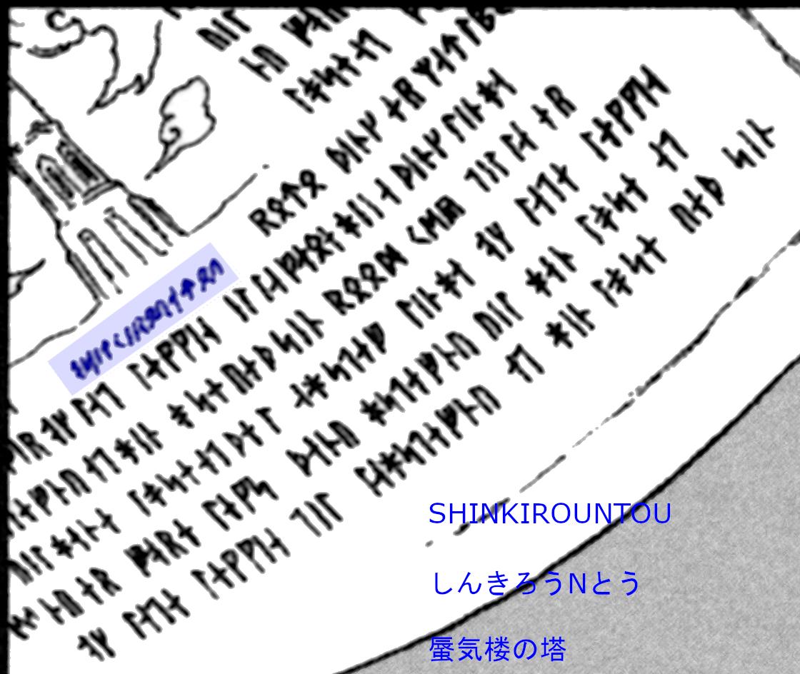 スクウェア・エニックス YG ドラゴンクエスト列伝 ロトの紋章~紋章を継ぐ者達へ~  9巻92話P135解読