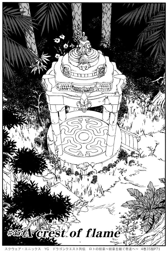 スクウェア・エニックス YG ドラゴンクエスト列伝 ロトの紋章~紋章を継ぐ者達へ~  4巻35話P71