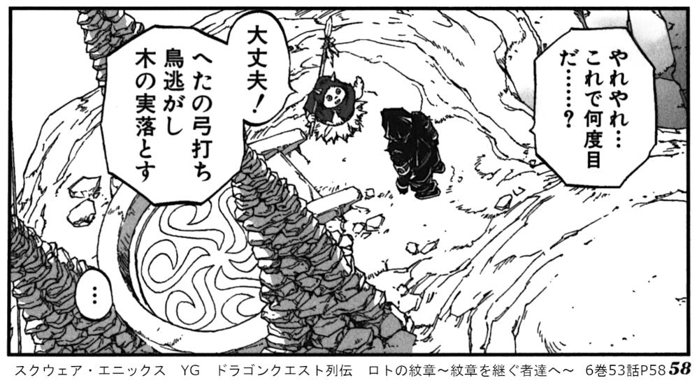 スクウェア・エニックス YG ドラゴンクエスト列伝 ロトの紋章~紋章を継ぐ者達へ~  6巻53話P58