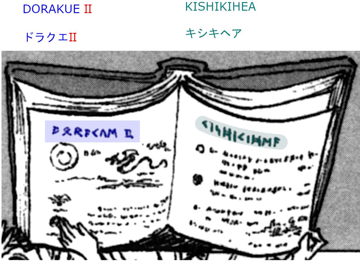 スクウェア・エニックス YG ドラゴンクエスト列伝 ロトの紋章~紋章を継ぐ者達へ~  9巻92話P133解読1