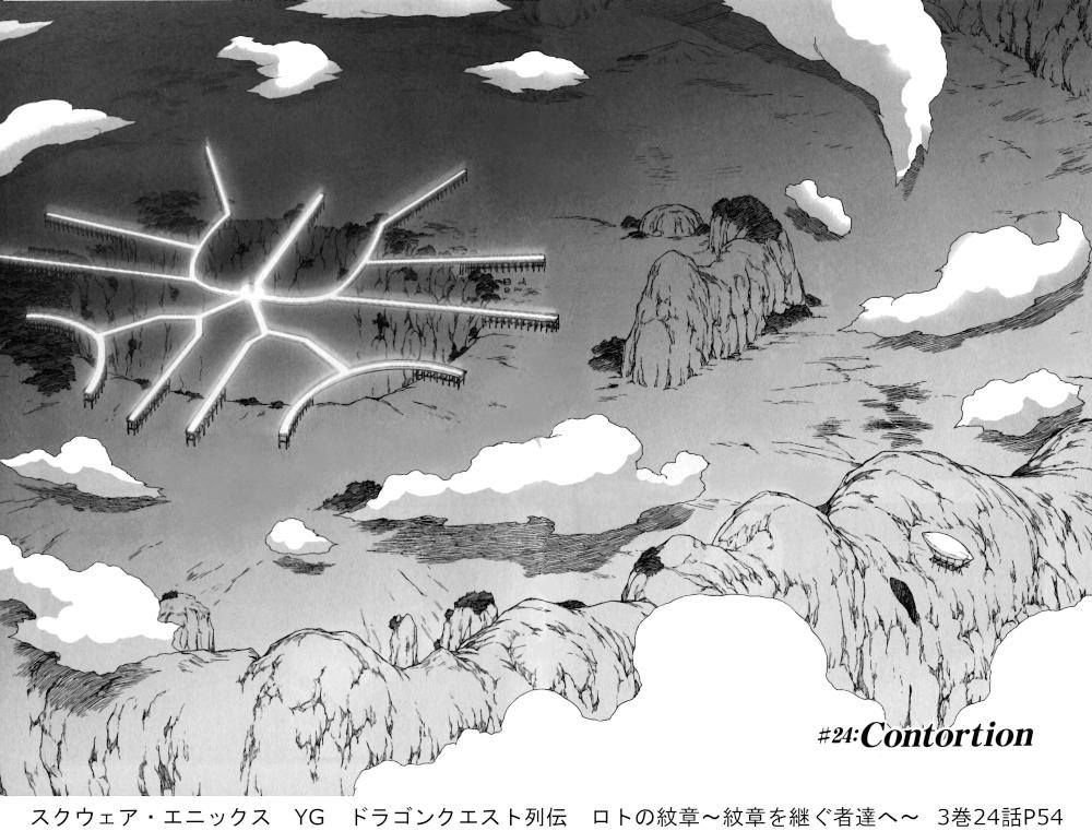 スクウェア・エニックス YG ドラゴンクエスト列伝 ロトの紋章~紋章を継ぐ者達へ~  3巻24話P54