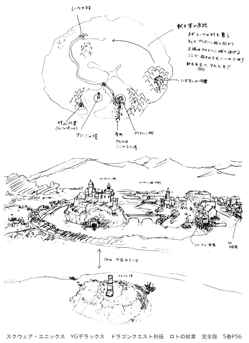 スクウェア・エニックス YGデラックス ドラゴンクエスト列伝 ロトの紋章 完全版 5巻P56