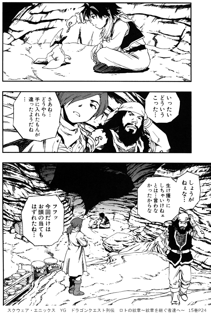 スクウェア・エニックス YG ドラゴンクエスト列伝 ロトの紋章~紋章を継ぐ者達へ~  15巻P24