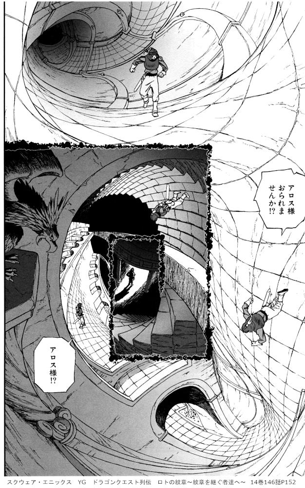 スクウェア・エニックス YG ドラゴンクエスト列伝 ロトの紋章~紋章を継ぐ者達へ~  14巻146話P152