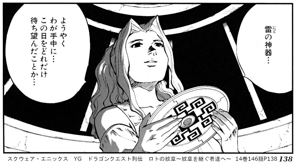 スクウェア・エニックス YG ドラゴンクエスト列伝 ロトの紋章~紋章を継ぐ者達へ~  14巻146話P138
