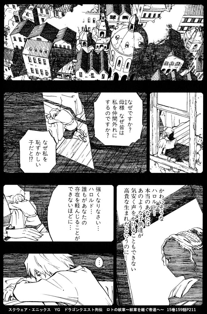 スクウェア・エニックス YG ドラゴンクエスト列伝 ロトの紋章~紋章を継ぐ者達へ~  15巻159話P211